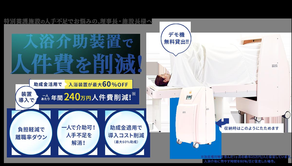 ナノミストバス入浴装置を導入で人件費が年間240万円削減!入浴介助・介護が一人で行え時間短縮と経費削減ができ、事故リスクや介助者の負担が0に